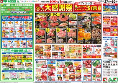 11/27(金)~冬の大感謝祭【表面】