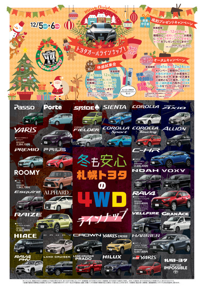 トヨタオールラインナップ!4WDフェア!