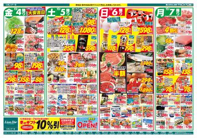 12/4号 冬のごちそう鍋!