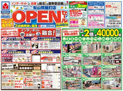 【インターネット】と【店舗】が融合した最新型店舗としてOPEN!(おもて)