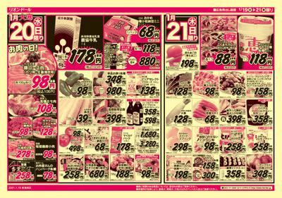 1/19号 63円均一!