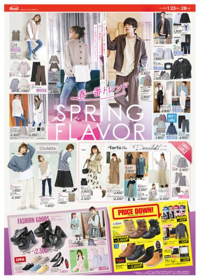 春一番トレンド~SPRING FLAVOR~