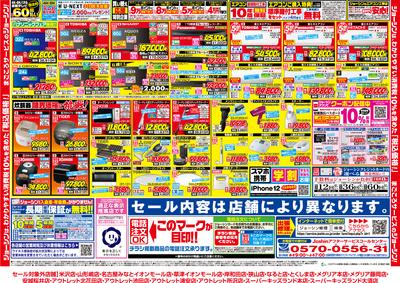 パソコン・冷蔵庫・洗濯機 決算大商談会!(裏)