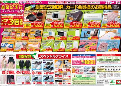 2/27(土)~創業記念日ありがとうセール【裏面】