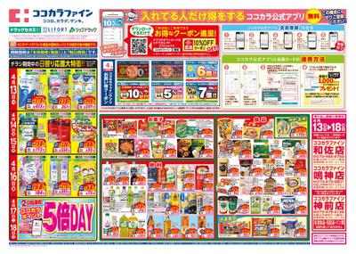 4月13日折込 食品チラシ(オモテ)