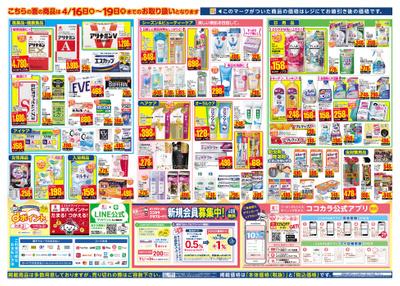 4月16日折込千里丘店オープンチラシ(ウラ)