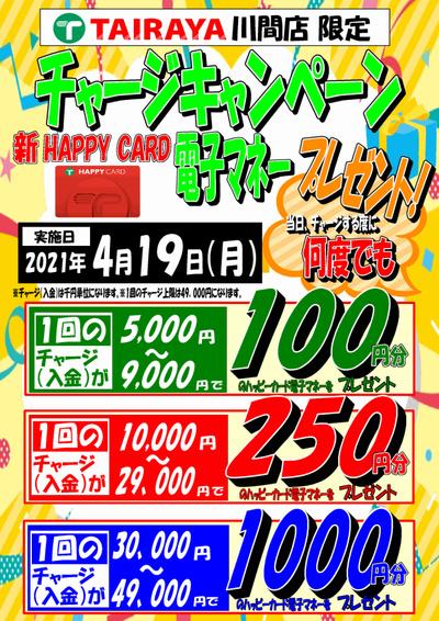 4月19日(月)川間店チャージキャンペーン
