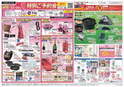 4/23号 母の日e予約/アジアンフェア:表面