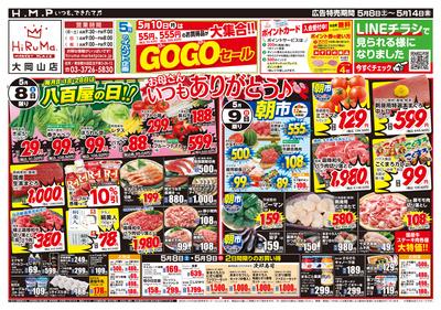 ヒルママーケットプレイス大岡山店5月8日号