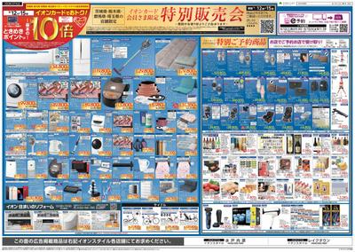612号 大感謝祭&沖縄フェア:表面