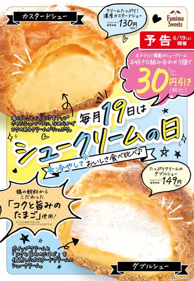 シュークリームの日(予告)