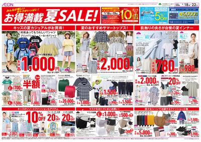 6/18号 お得満載夏SALE!/夏のおトクSALE!:表面