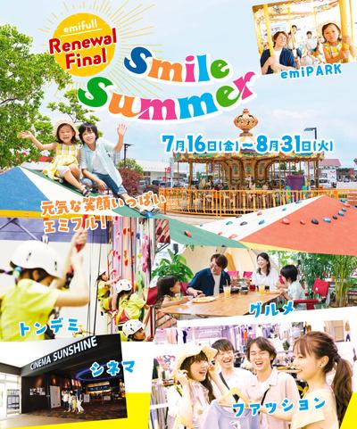 emifull Smile Summer