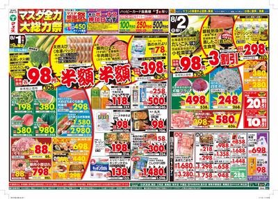 8/1号 マスダ全力大総力祭