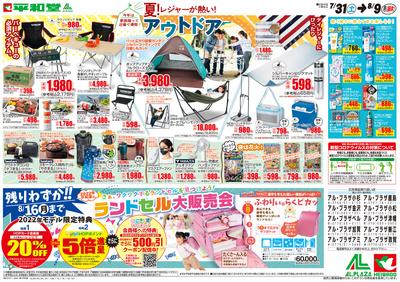 7/31(土)~夏休みおもちゃ大集合【裏面】