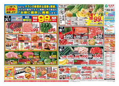8月3日号茨城生鮮版日替わり・99円均一・お盆準備:おもて