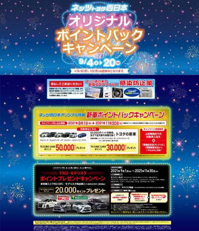 ネッツ西日本 オリジナル ポイントバックキャンペーン
